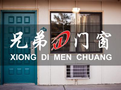 菏泽兄弟门窗断桥铝门窗厂,专业生产批发零售;0530--8356222