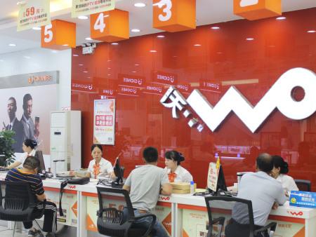 中国联通鹤壁分公司