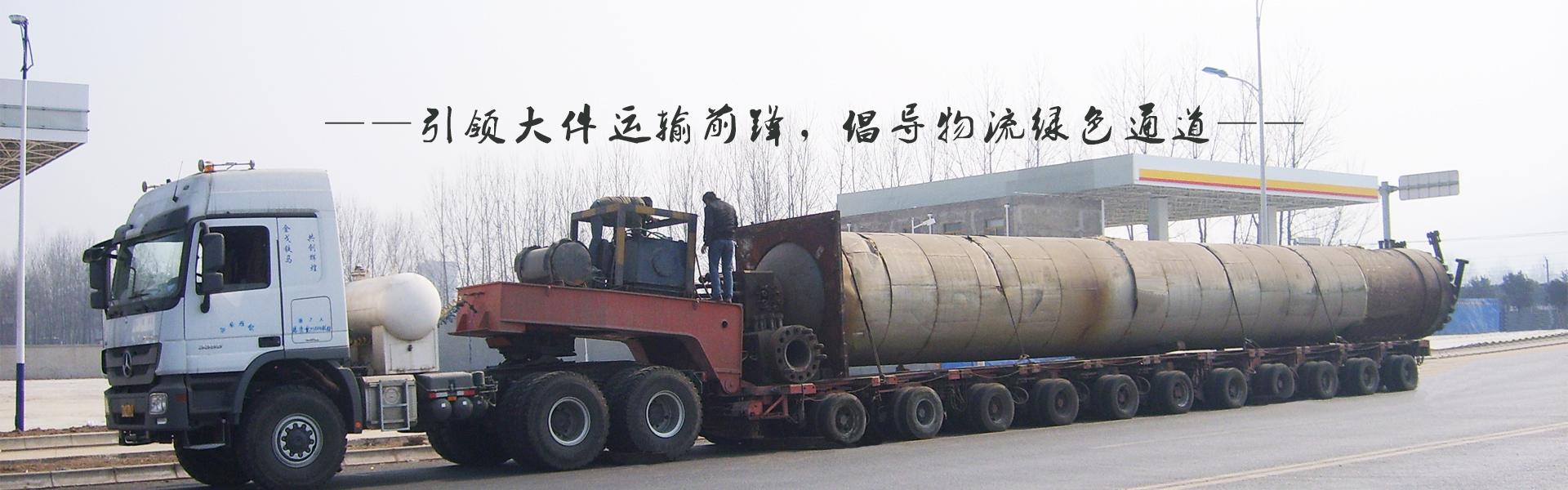 陕西大件运输