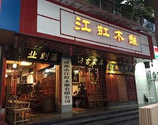 江虹木雕成都總店