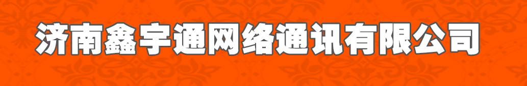济南鑫宇通网络通讯有限公司
