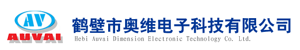 鹤壁市奥维电子科技有限公司