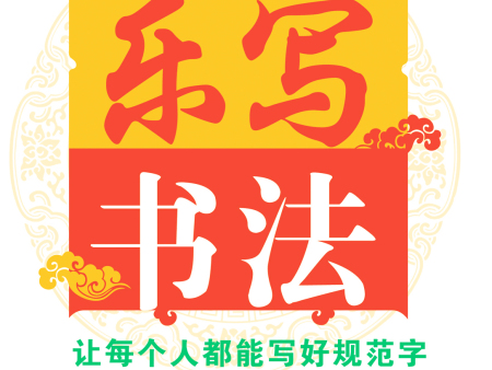 练字加盟 书法加盟 乐写书法 ——赵孟頫