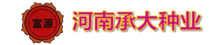 河南承大种业有限公司