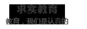 泰安求实教育咨询有限公司