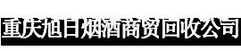 重庆旭日烟酒商贸回收公司