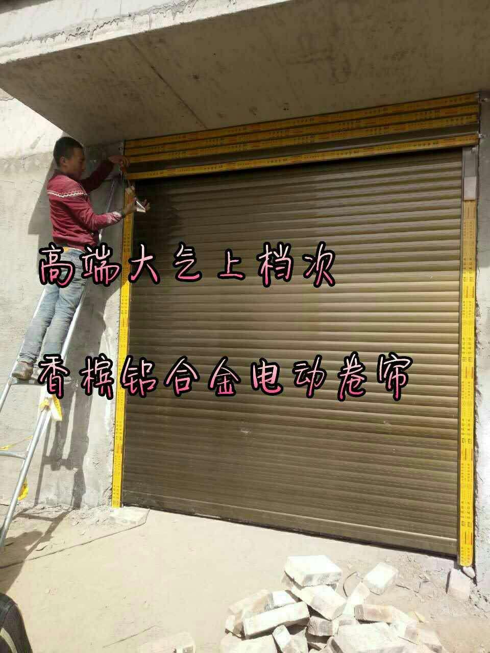 铝合金电动卷帘门窗
