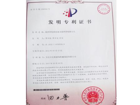 荣誉资质 (2)
