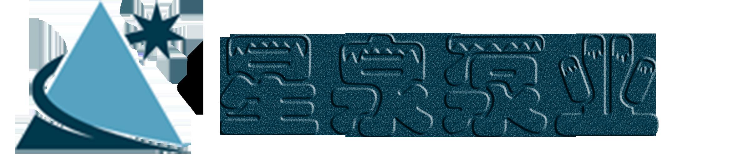 沈阳市星泉泵业制造有限公司铁西分公司