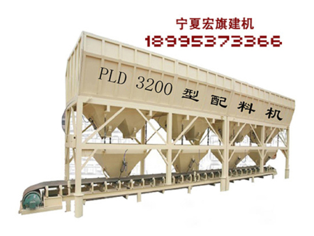 PLD3200型配料机