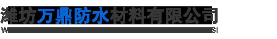 潍坊市万鼎防水材料有限公司