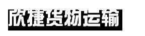 秦皇岛市欣捷货物运输服务有限公司