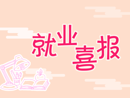 云唯+云計算學員5月,6月就業喜報!