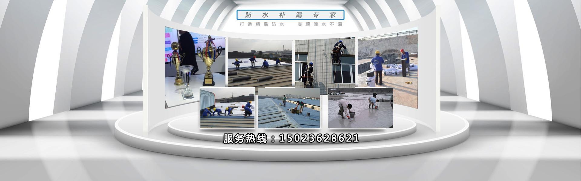 重庆楼顶防水专业从事:防水补漏打造精品防水、实现滴水不漏!服务热线:15023628621