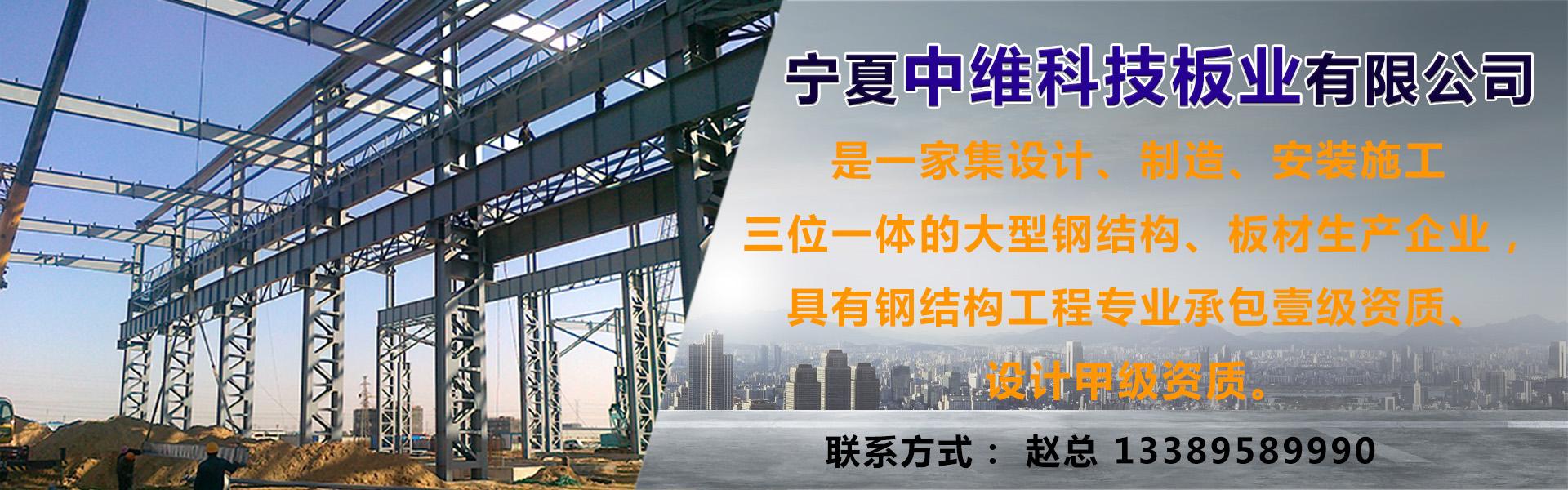 宁夏中维科技板业有限公司