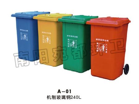 A-01机制玻璃钢垃圾桶