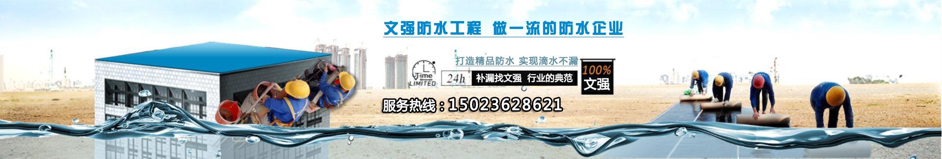 文强防水工程、做一流的防水企业:打造精品防水实现滴水不漏,补漏找文强行业的典范!24小时咨询热线:15023628621