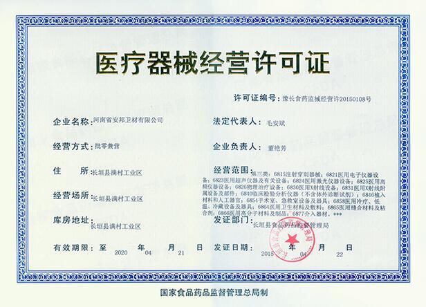 医疗器械许可证_企业资质|企业资质-河南省安邦卫材有限公司