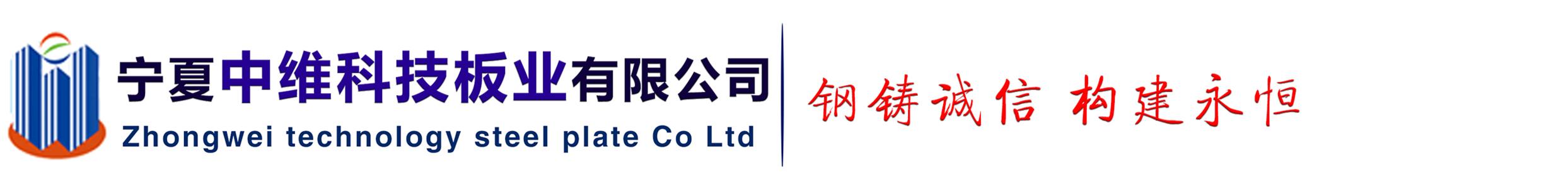 寧夏中維科技板業有限公司