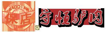 宁津县保店守恒精制驴肉厂