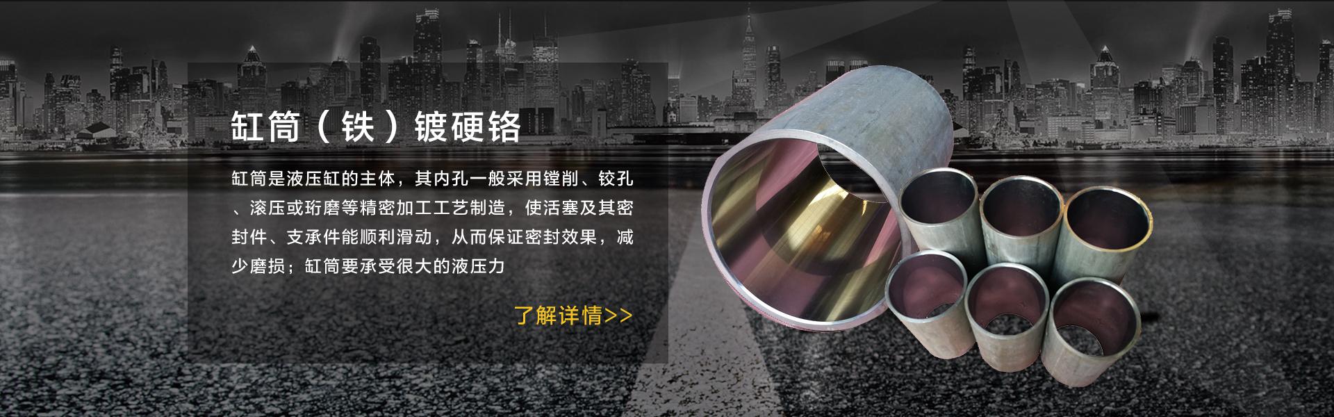 高要毅鸿电镀有限公司是一家从事硬铬电镀的企业。