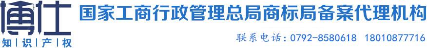 江西博仕知识产权咨询有限公司