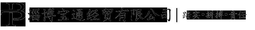 淄博宝通经贸有限公司