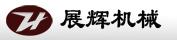 晋江展辉模具有限公司