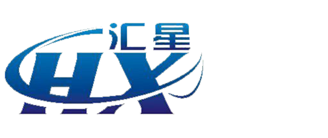山東匯星科技開發有限公司