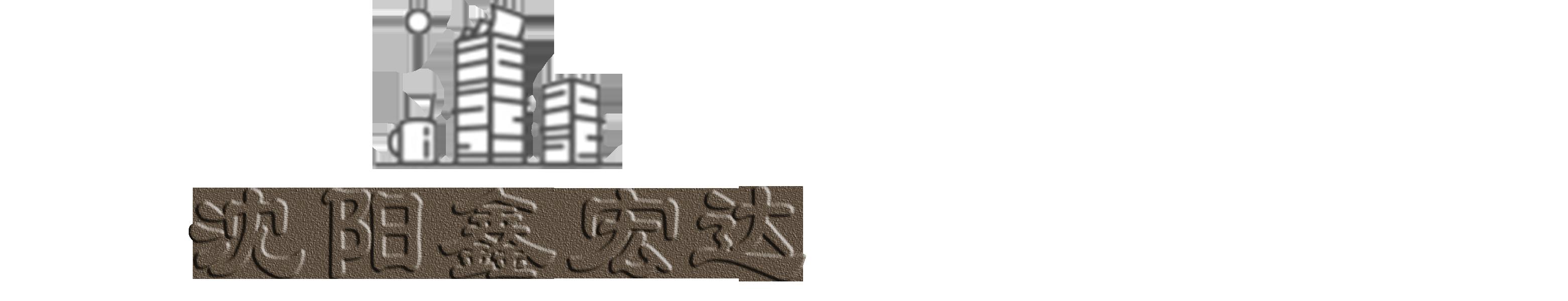 沈阳鑫宏达保温材料有限公司
