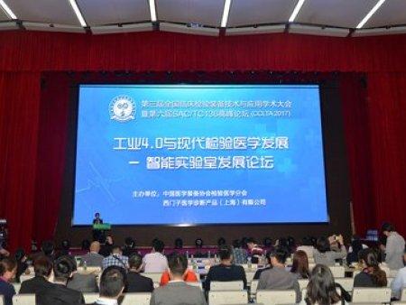 关于举办第九届中国第三方检测实验室发展论坛暨展览会的预通知