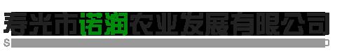 寿光市诺润农业发展有限公司