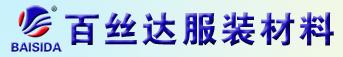 福建省晋江市百丝达服装材料有限公司
