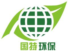 张家口国特环保工程有限公司
