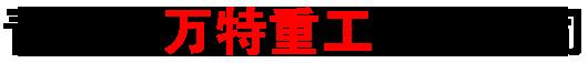 青州市万特重工无限公司
