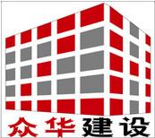 广州市众华装饰消防检测工程有限公司