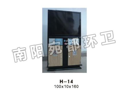 H-14垃圾箱