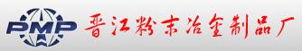 福建省晋江粉末冶金制品厂
