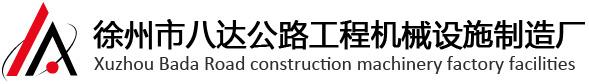 徐州市八达公路工程机械设施制造厂