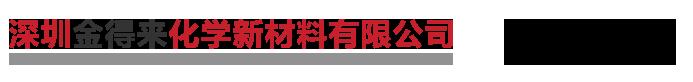 深圳金得来化学新材料有限公司