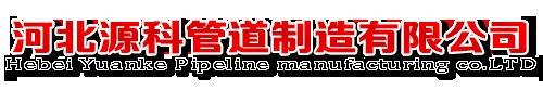 河北易胜博ysbbb管道制造有限公司.