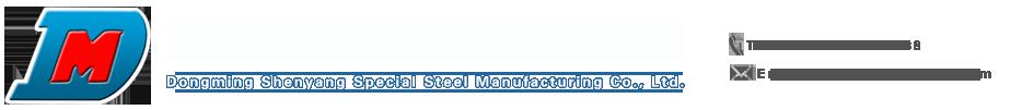 沈陽東明特鋼制造有限公司