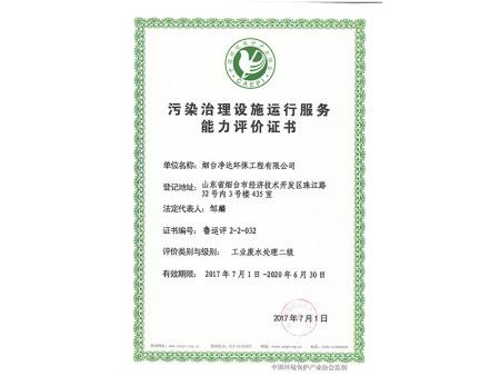2017年7月1日,我公司正式獲得《山東省環境污染治理資質證書(水污染治理乙級)》