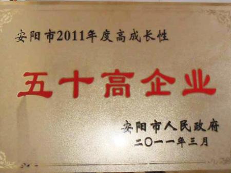 2011年五十高企业