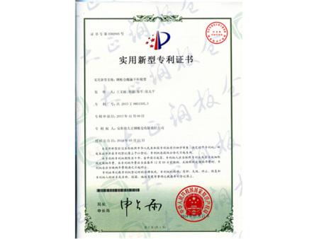 专利证书36