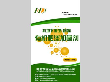 抗地下害虫(蛴螬)有机肥添加菌剂