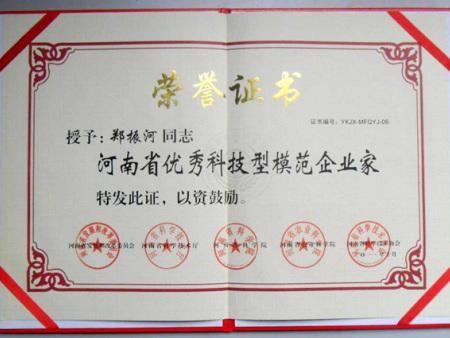 2011河南优秀科技型模范企业