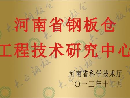 河南省亚博体育app下载安卓仓工程技术研究中心