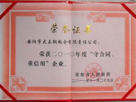 2010年度守合同重信用企业