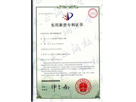 专利证书33